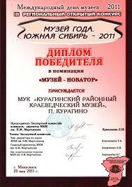 Достижения Курагинский районный краеведческий музей Диплом победителя в iii региональном конкурсе Музей года Южная Сибирь 2011