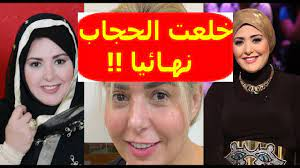 مفاجأة : الفنانة (صابرين) تخلع الحجاب نهائياً ! وهـكذا أطلت بشعرها الأشقـر  لأول مرة ،ورد فعل الجمهور - YouTube
