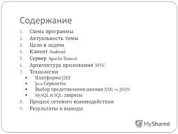 Презентация на тему Рогов Павел ПИ Назаренко Дмитрий  2 Содержание 1