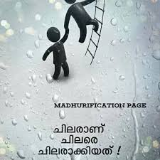 Madhurification Quotes