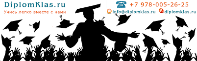 Диплом класс Подготовка студентов к защите курсовой и дипломной  Диплом класс Подготовка студентов к защите курсовой и дипломной работы Помощь в написании рефератов контрольных и д р
