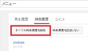 Youtube 履歴 削除