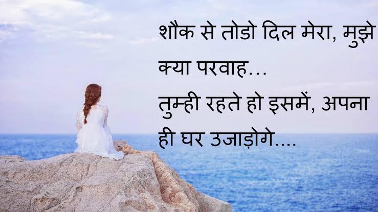 two line amazing shayari in hindi