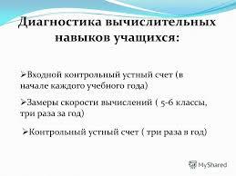Презентация на тему Учитель математики МБОУ Тюльганская средняя  4 Диагностика вычислительных навыков учащихся Входной контрольный устный счет
