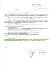 ЗВК Реагент Документы Акт о применении ЗВК Реагент 2000 на подшипниках скольжения натяжной оси справа экскаватора ЭКГ 5А