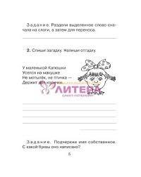 списывание класс Ушакова О Д isbn  Контрольное списывание 2 класс Ушакова О Д isbn 978 5 407 00071 6