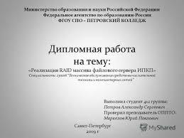Презентации на тему дипломная работа Скачать бесплатно и без  Дипломная работа на тему Реализация raid массива файлового сервера ИПКП Специальность 230106