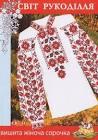 Вязания шарфа спицами фото