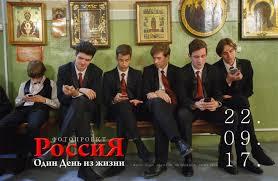 <b>Один день из жизни</b> России