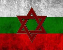 Евреи в България | ANONYMOUS BULGARIA