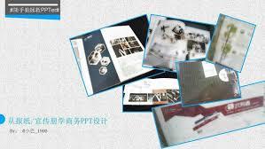 newspaper ppt template do business newspaper ppt template from the newspaper brochures to