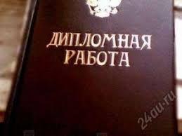 Дипломная работа по Гражданскому праву Правовое регулирование  Дипломная работа по Гражданскому Рефераты