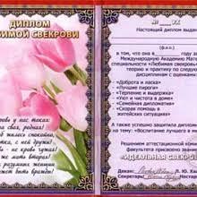 дипломы на юбилей женщины как подписать  Шуточные дипломы на юбилей женщины как подписать