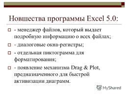 Презентация на тему Работа в программе excel Курсовая работа  5 Новшества программы