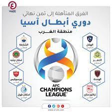 الفرق المتأهلة إلى ثمن نهائي دوري أبطال آسيا 2021
