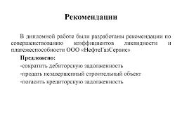 Пути повышения ликвидности и платежеспособности предприятия ООО   Рекомендации