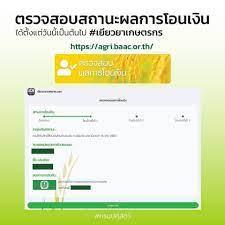 มาตรการเยียวยาเกษตรกร สถานะแบบไหนได้เงิน 5,000 บาท – ThailandStack ข่าว  ข่าววันนี้ ข่าวสด ประเทศไทย