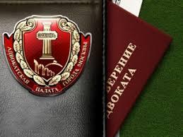 Дисциплинарная ответственность адвоката дипломная курсовая  Дисциплинарная ответственность адвоката диплом курсовая реферат