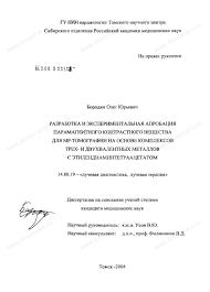 Диссертация на тему Разработка и экспериментальная апробация  Диссертация и автореферат на тему Разработка и экспериментальная апробация парамагнитного контрастного вещества для МР