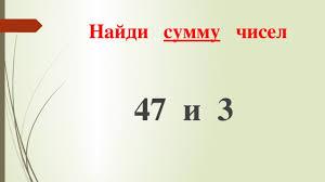 Контрольный устный счет Начальные классы класс Найди сумму чисел 47 и 3