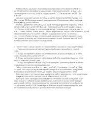 Особенности коррекционной работы у детей с ОНР диплом по  Это только предварительный просмотр