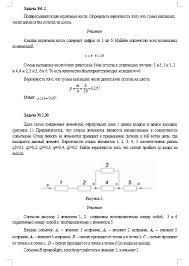Контрольная работа по Статистике Вариант Контрольные работы  Контрольная работа по Статистике Вариант 8 23 01 16