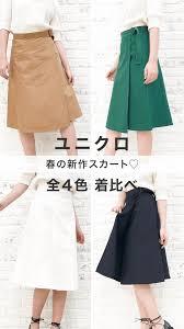 ユニクロ春の新作スカート着比べ C Channel