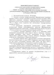Документы Самарское хореографическое училище  ГБПОУ Самарское хореографическое училище колледж об использовании закрепленного за ним государственного имущества во 2 квартале 2016 года Отчет