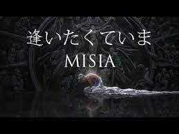 Misia 逢い たく て いま