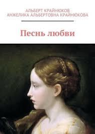 <b>Песнь</b> любви (<b>Анжелика Крайнюкова</b>) - скачать книгу в FB2, TXT ...