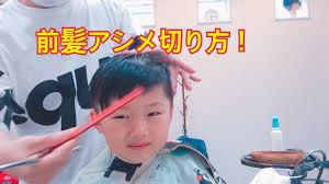 アシメ 前髪切り方かんたんプロが Youtube