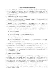 中国 賠償 請求