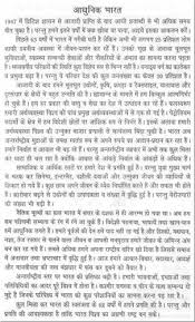 i want a hindi essay on indira gandhi good practiceour application presents a set of hindi essays   download and enjoy