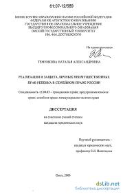 и защита личных неимущественных прав ребенка в семейном праве России Реализация и защита личных неимущественных прав ребенка в семейном праве России