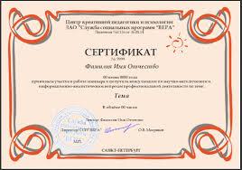 Задержка психического развития Семинары тренинги и курсы  Методическое пособие Сертификат участника