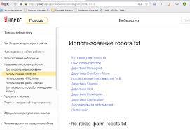 Правильный robots txt для сайта инструкция новичкам robots txt