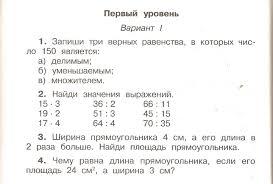 Рабочая программа по математике класс Гармония  hello html m648b9a61 jpg Вариант 2 hello html 642ef87 jpg Контрольная работа