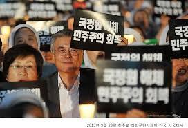 정의구현사제단 국정원 해체 이미지 검색결과