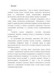 Реферат на тему система отопления docsity Банк Рефератов Реферат на тему система отопления Рефераты из Гражданское строительство