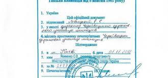 Апостиль Киев срочный апостиль на диплом апостилирование и  Апостиль в Киеве быстрая легализация ваших документов