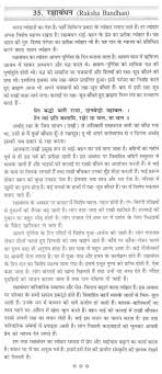essay on raksha bandhan in hindi essay on raksha bandhan rakhi in speech on raksha bandhan in hindi