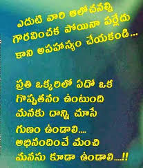 Telugu Picture Messages Download Inspirational Image Quotes Best Enchanting Life Inspirational Images Download