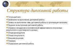 Презентация Требования к оформлению и содержанию дипломных работ  Структура дипломной работы Титульный лист Заявление на выполнение дипломной
