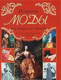 """Книга """"<b>История</b> моды, костюма и стиля"""" — купить в интернет ..."""