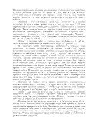 Рефераты о здоровье детей kvartiry goryachij klyuch ru рефераты о здоровье детей