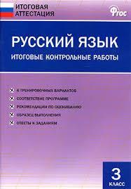 Скачать Русский язык класс Итоговые контрольные работы г  Русский язык 3 класс Итоговые контрольные работы 2017г