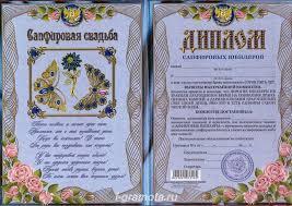 Диплом на годовщину Сапфировая свадьба лет Диплом Сапфировая свадьба 45 лет