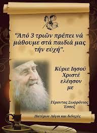 Πατέρων Λόγοι και Διδαχές... - Πατέρων Λόγοι και Διδαχές