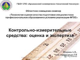 Презентация на тему ГБОУ СПО Арзамасский коммерческо  1 ГБОУ СПО