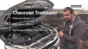 Chevrolet TrailBlazer 2014. Моторы 138 - YouTube